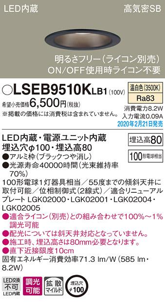 パナソニック ダウンライト LSEB9510KLB1(LED) (100形)拡散(温白色)(LGD3101V・・・
