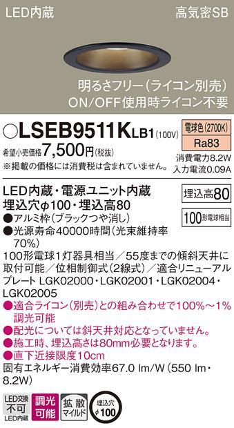 パナソニック ダウンライト LSEB9511KLB1(LED) (100形)拡散(電球色)(LGD3101L・・・