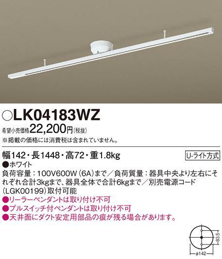 インテリアダクト固定タイプ(Uライト取付方式) LK04183WZ パナソニックPana・・・
