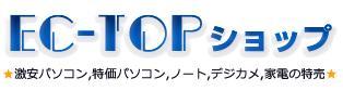 EC-TOPショップPLUS
