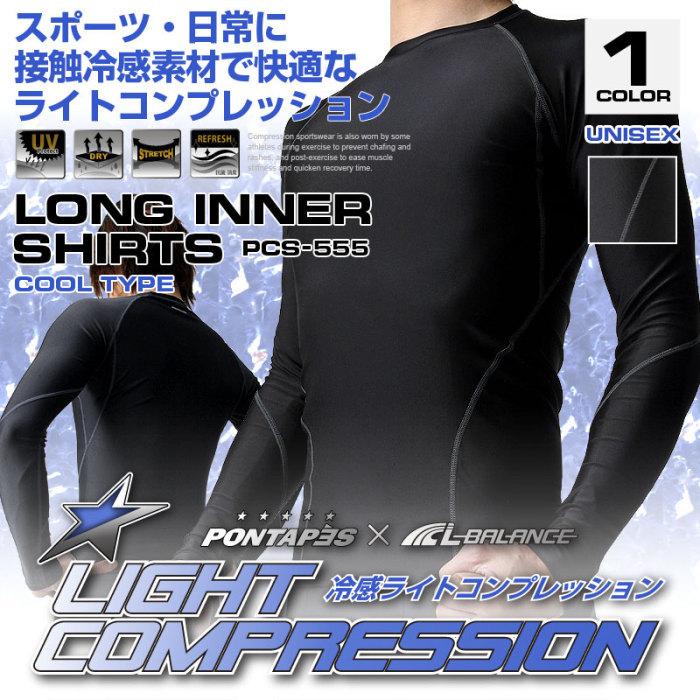 【PONTAPES/ポンタペス】接触冷感コンプレッションクルーロングシャツ{PCS-5・・・