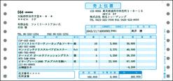 弥生 334203 売上伝票(連続用紙)(500セット)