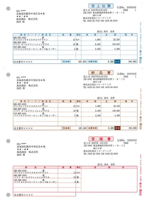 弥生 334301 売上伝票ページープリンタ用紙(3段) (500枚)