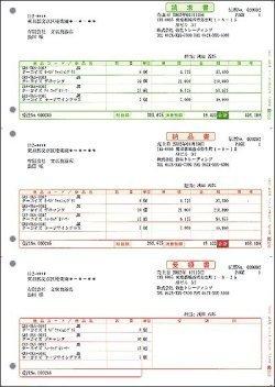 弥生 334302 請求書ページープリンタ用紙(3段) (500枚)
