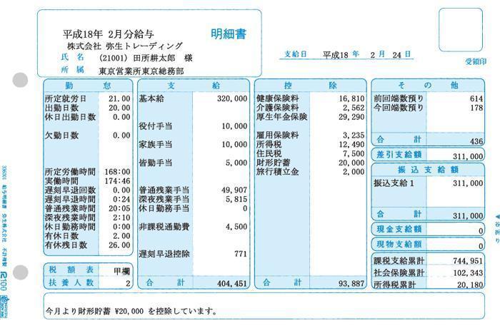 弥生 336001 給与明細書 (500枚)