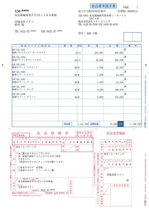 弥生 334403 郵便払込取扱票付納品書(加入者負担) 500枚A4縦