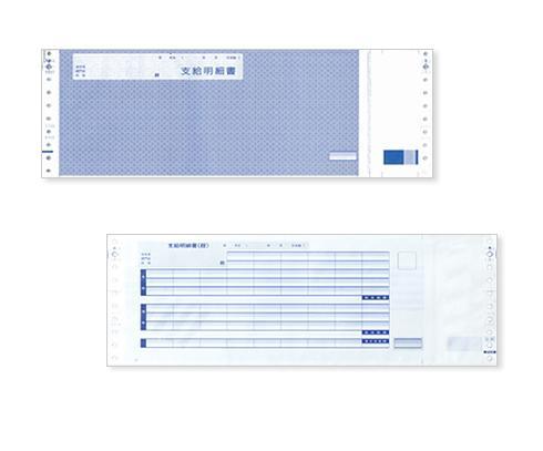 エプソン Q32PA 支給明細書(現金中入れタイプ) 300枚