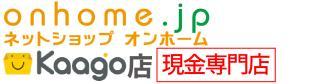 onHOME Kaago店(オンホーム カーゴテン)