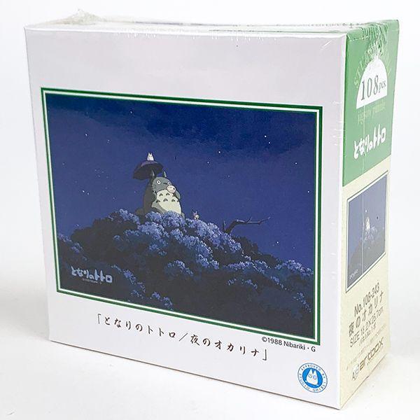 となりのトトロ-ジグソーパズル-108ピース-夜のオカリナ-パズル-知育-おもちゃ-インテリア-コレクション