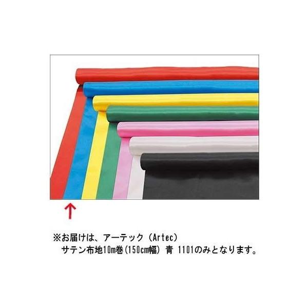 アーテック サテン布地10m巻(150cm幅) 青 布 品番 1101