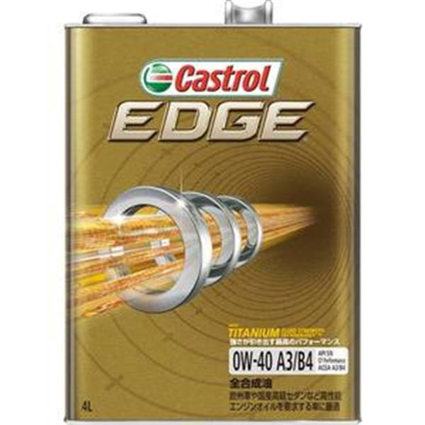 CASTROL EDGE エッジ 0W-40 SN (4L) TITANIUM チタンFST 4輪用エンジンオイル