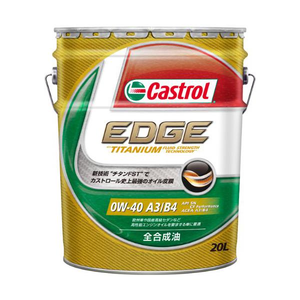 CASTROL EDGE 0W-40 20L EDGEシリーズ [エンジンオイル(20L)]