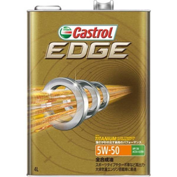 CASTROL EDGE エッジ 5W-50 SN (4L) TITANIUM チタンFST 4輪用エンジンオイル