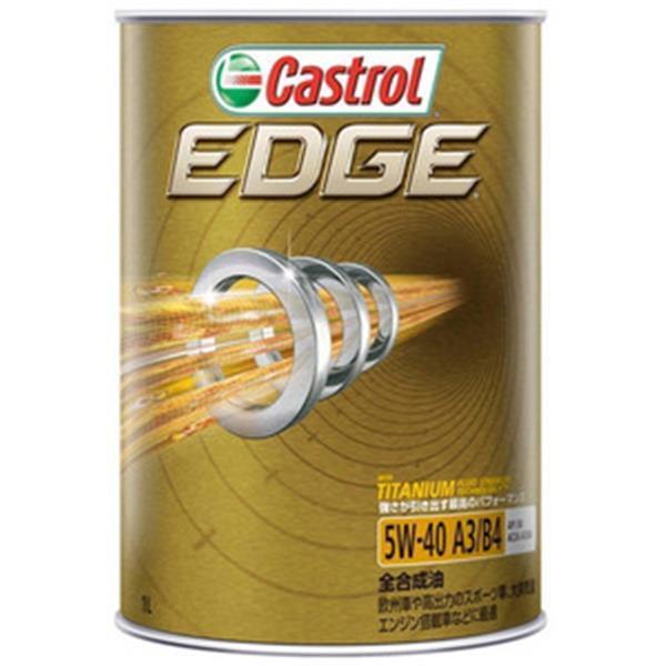 CASTROL EDGE エッジ 5W-40 SN (1L) TITANIUM チタンFST 4輪用エンジンオイル
