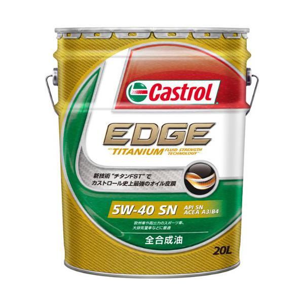 CASTROL EDGE 5W-40 20L EDGEシリーズ [エンジンオイル(20L)]