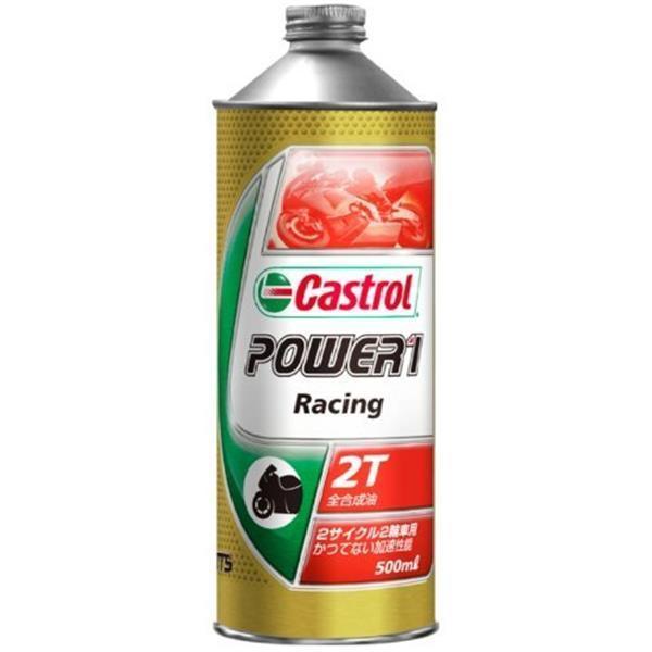 CASTROL POWER1 Racing 2T ( パワー1 レーシング 2T ) 全合成油 ( 0.5 L ) 39・・・