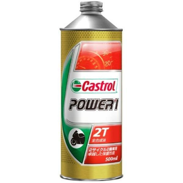 CASTROL POWER1 2T ( パワー1 2T ) 全合成油 ( 0.5 L ) 40723 (2サイクル用)