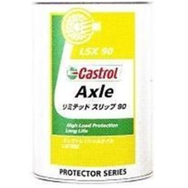 CASTROL Axle アクスル リミテッドスリップ 90 (1L) ギヤーオイル