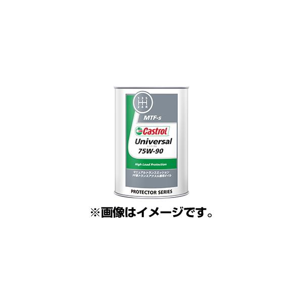 CASTROL Universal 75W-90 20L [ギヤーオイル(20L)]