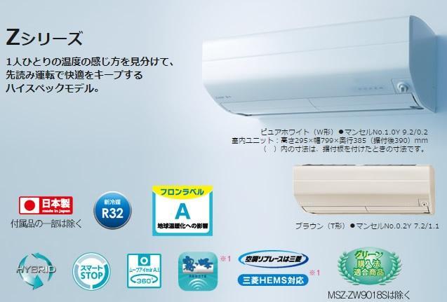 三菱 16~26畳 MSZ-ZW6318S-W 【単相:200V】【第4/IZ】 商品画像1:楽電パーク