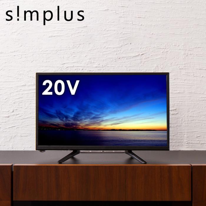 SP-20TV01TW [20インチ]