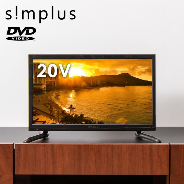 SP-D20TV01TW [20インチ]