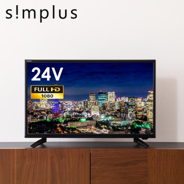 SP-24TV01GR [24インチ]