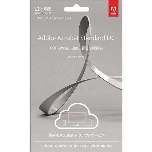 Adobe Acrobat Standard DC SUBS1年 Livecard