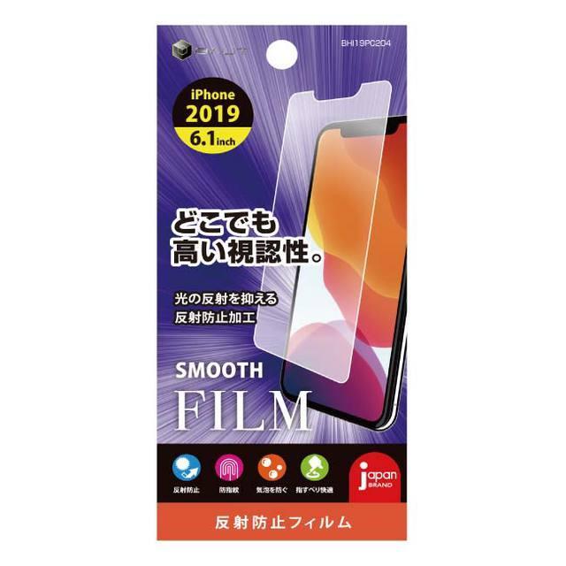 iPhone11 用 6.1インチ PETフィルム 反射防止 0.15mm BHI19PC204 BAUT インプ・・・