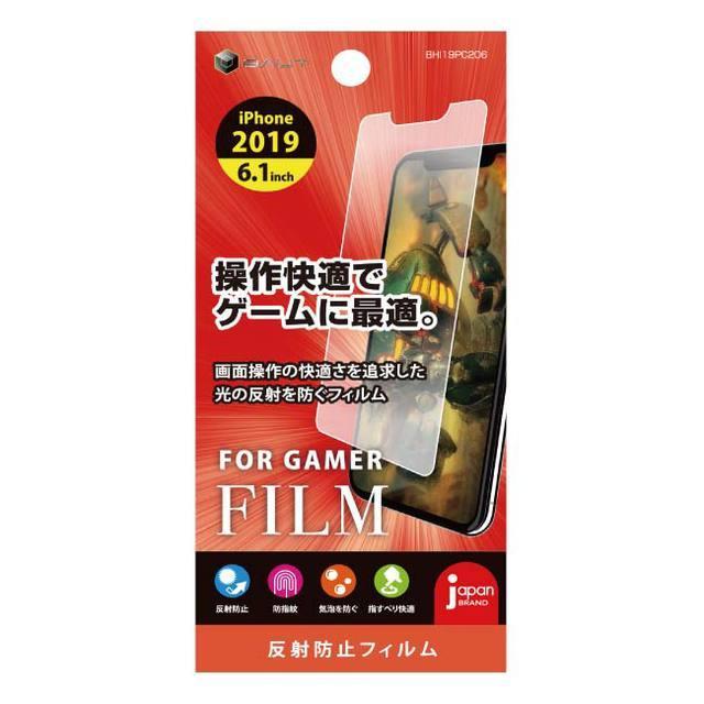 iPhone11 用 6.1インチ PETフィルム ゲーム用反射防止 0.15mm BHI19PC206 BAU・・・