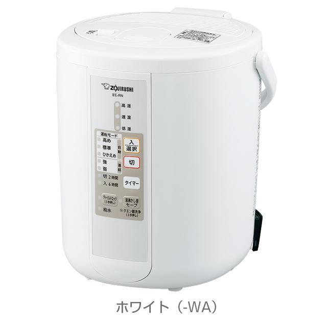 【アウトレット】EE-RN35-WA スチーム式加湿器 2.2L 象印 ホワイト O-EE-RN35・・・