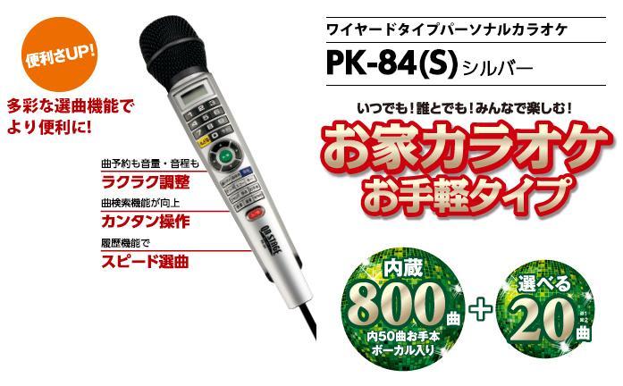 オン・ステージ PK-84