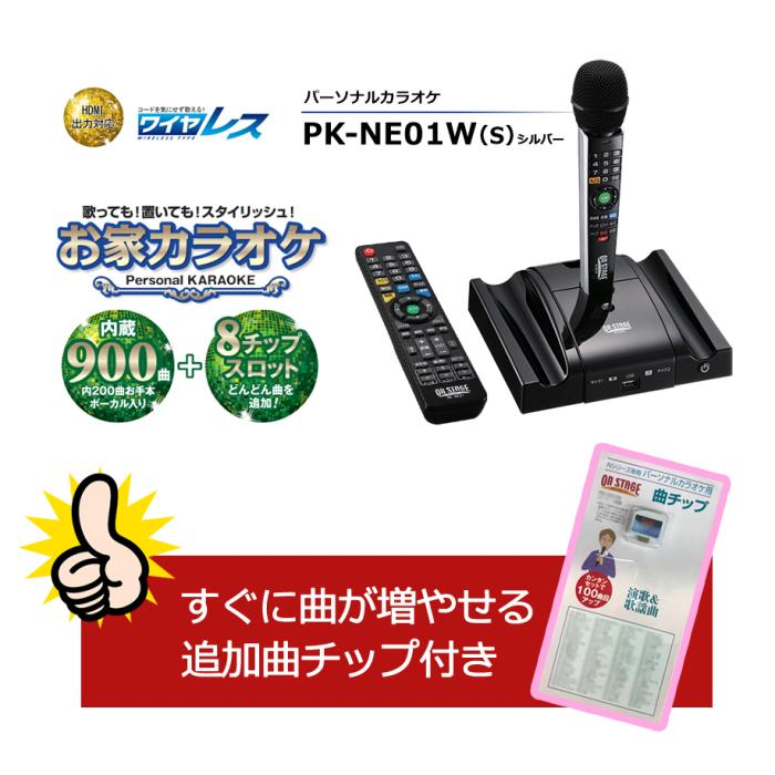 追加曲チップ付き!(ポップス&歌謡曲100曲 PK-NST17) パーソナルカラオケ オ・・・