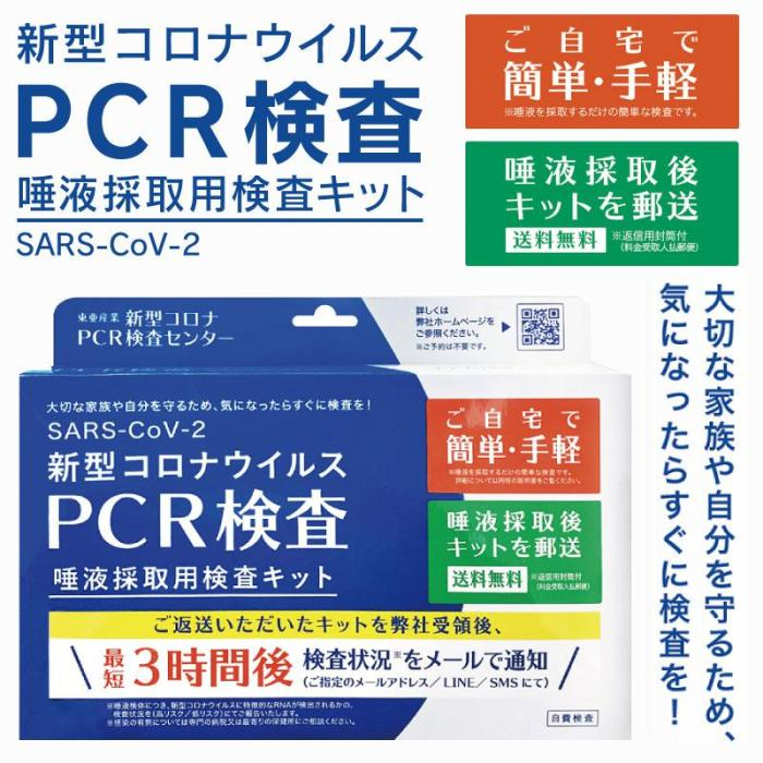 PCR検査キット TOAMI-PCR-K1 新型コロナウイルス 唾液採取用検査キット SARS-・・・
