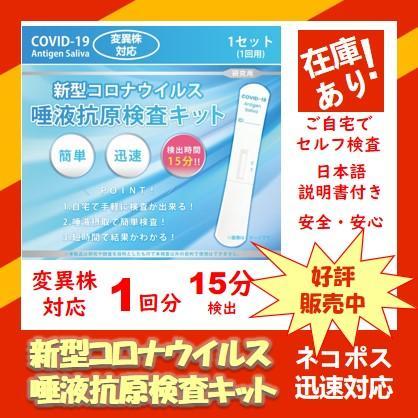 新型コロナウイルス COVID-19 唾液抗原検査キット  検出時間15分 内容量 1セ・・・