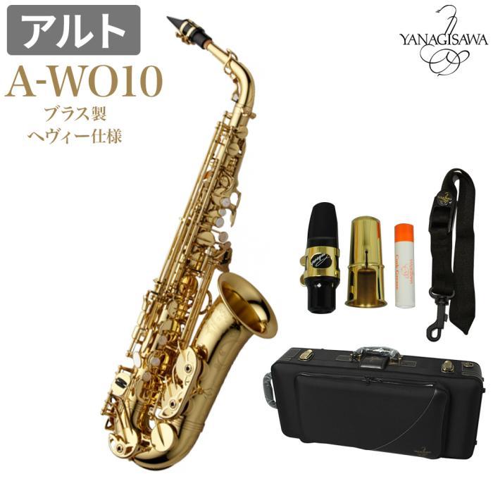 新品未開封品 送料無料 ヤナギサワ YANAGISAWA アルトサックス A-WO10 AWO10 ・・・