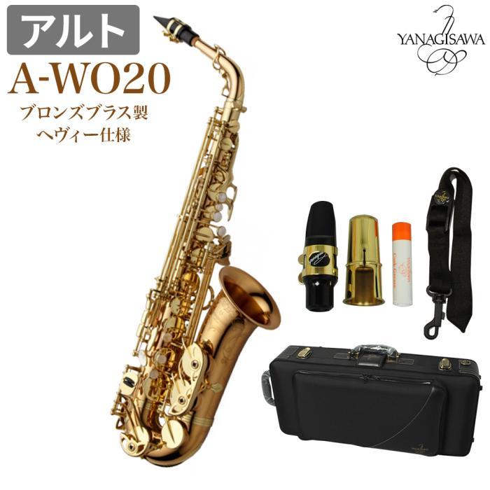 新品未開封品 送料無料 ヤナギサワ YANAGISAWA アルトサックス A-WO20 AWO20 ・・・