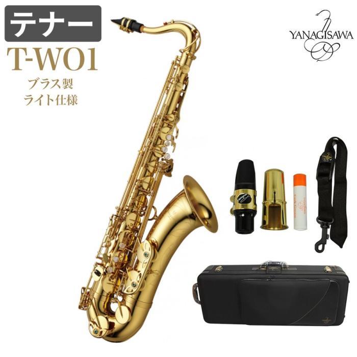 新品未開封品 送料無料 ヤナギサワ YANAGISAWA テナーサックス T-WO1 TWO1 全・・・