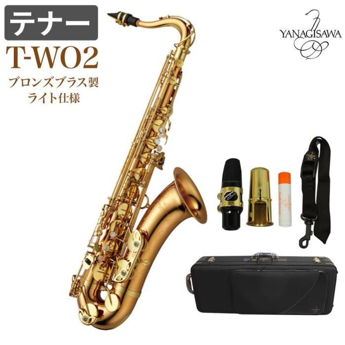 新品未開封品 送料無料 ヤナギサワ YANAGISAWA テナーサックス T-WO2 TWO2 全・・・