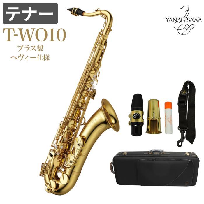 新品未開封品 送料無料 ヤナギサワ YANAGISAWA テナーサックス T-WO10 TWO10 ・・・