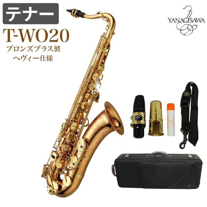 新品未開封品 送料無料 ヤナギサワ YANAGISAWA テナーサックス T-WO20 TWO20 ・・・