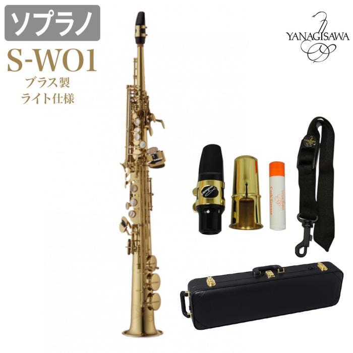 新品未開封品 送料無料 ヤナギサワ YANAGISAWA ソプラノサックス S-WO1 SWO1 ・・・