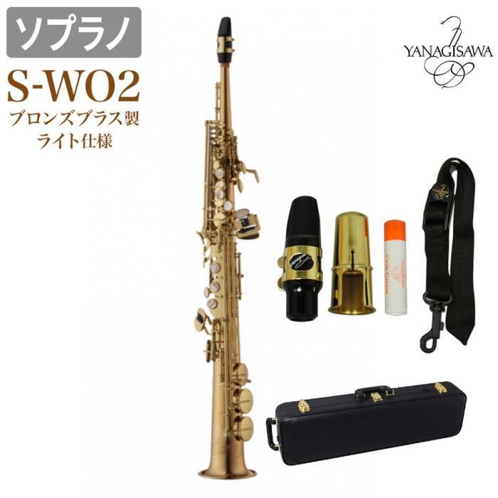 新品未開封品 送料無料 ヤナギサワ YANAGISAWA ソプラノサックス S-WO2 SWO2 ・・・