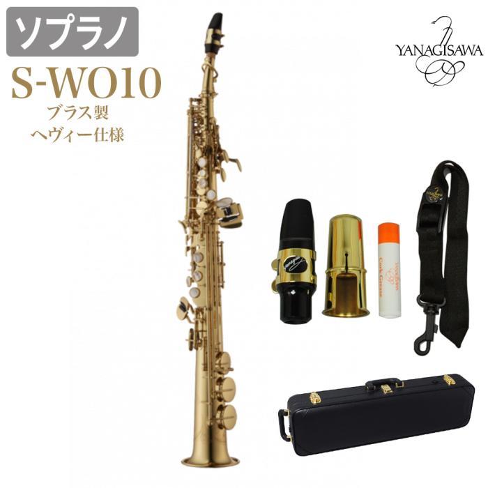 新品未開封品 送料無料 ヤナギサワ YANAGISAWA ソプラノサックス S-WO10 SWO1・・・