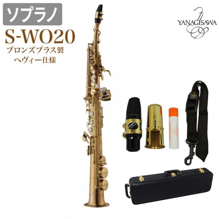 新品未開封品 送料無料 ヤナギサワ YANAGISAWA ソプラノサックス S-WO20 SWO2・・・
