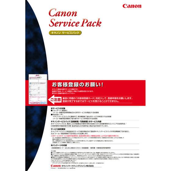 キヤノンサービスパック CSP/LBP-C タイプO 4年訪問修理・特定部品込:サンバイカル
