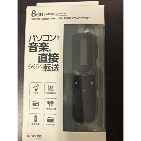 PM3Z-BK ◆ STAYER 8GBパソコンから音楽を直接らくらく転送MP3プレーヤー MP3・・・