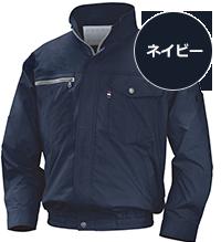 NSP空調服 綿100%・胸ポケット2個・タチエリ型(バッテリ・充電器付)(肩・袖・・・
