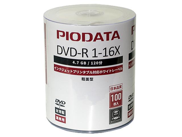 PioData DR47WP100BZ  [業務用 DVD-R 16倍速 ワイドプリンタブル 台湾製 シュ・・・
