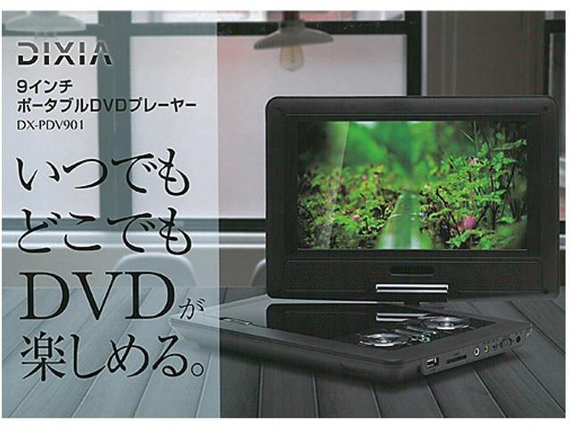ポータブルDVDプレーヤー TOHO DIXIA DX-PDV901 [9型/車載対応]